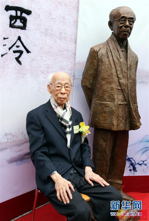 國學大師饒宗頤出席其銅像揭幕暨「藝聚西泠」展覽開幕典禮(2012年12月14日攝)。新華社
