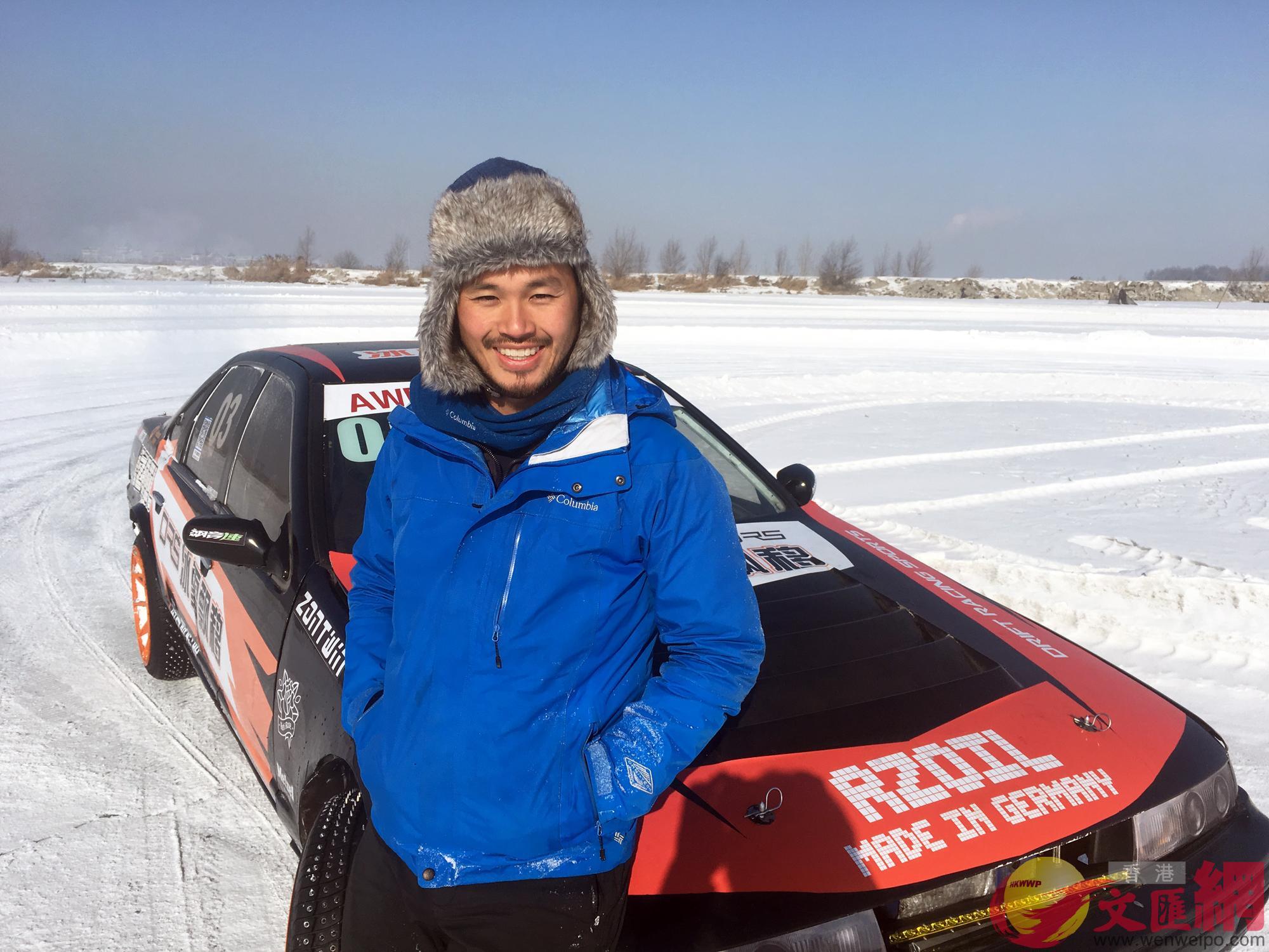 來自香港的車手Charles Ng伍家麒在冰城盡享冰雪賽車的魅力。記者吳千攝