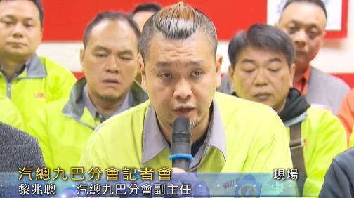 黎兆聰批評九巴公司管理手法失誤,無重視交通安全,管理層難辭其咎