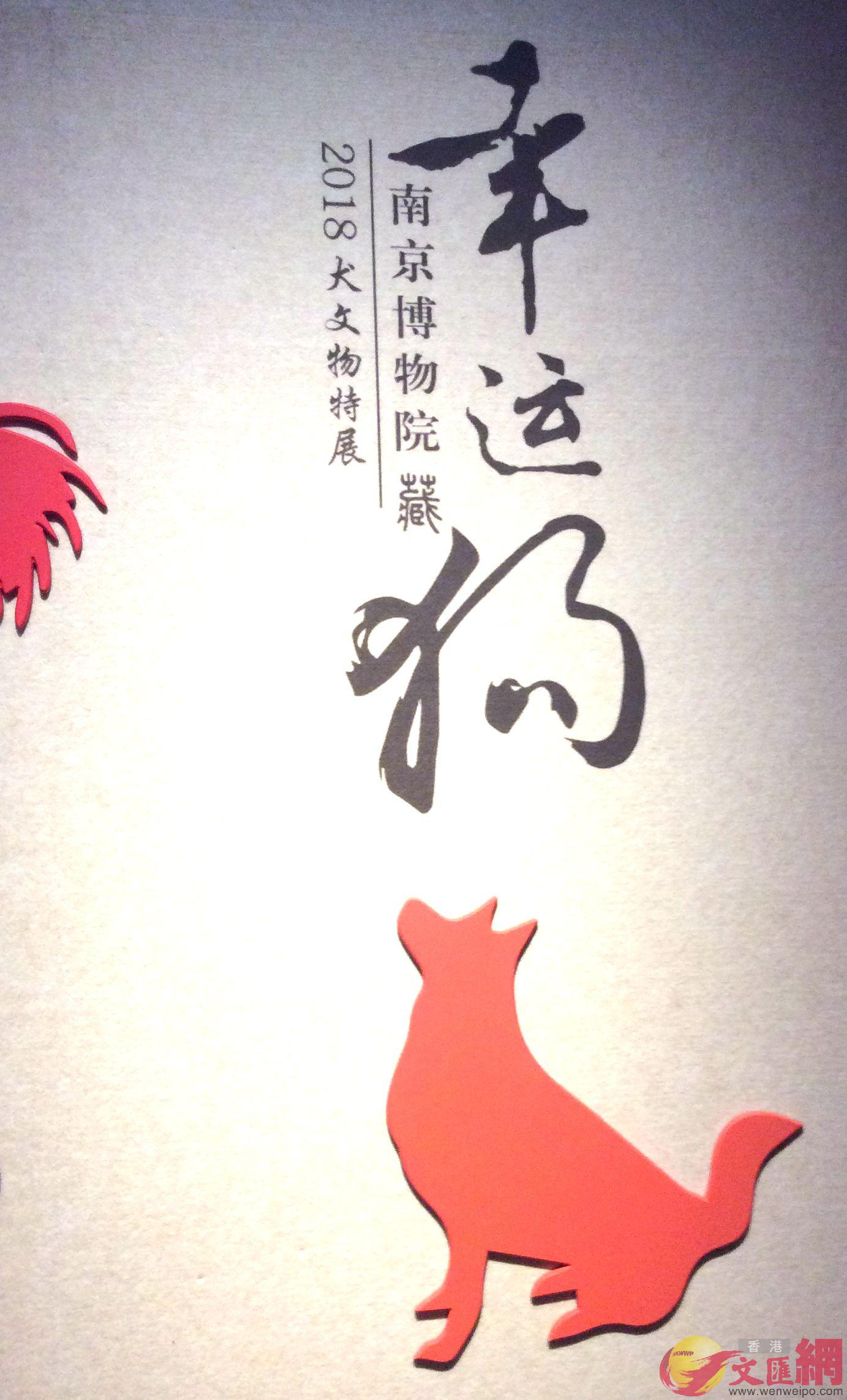 南京博物院舉辦「幸運狗——南京博物院藏犬文物特展」