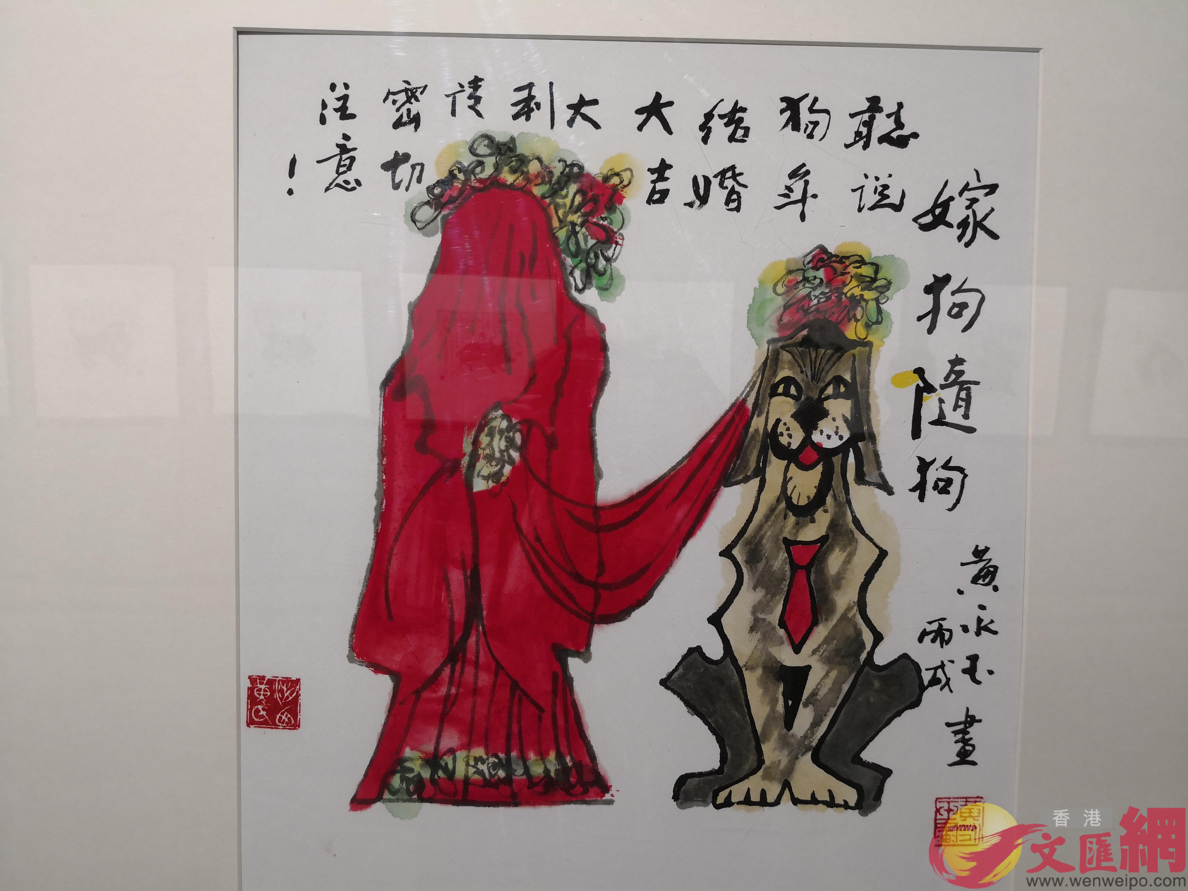 《戍狗》 嫁狗隨狗(記者郭若溪 攝)