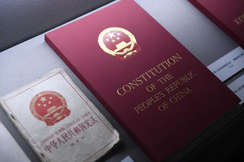 「五四憲法」歷史資料陳列館展出的「五四憲法」英文版