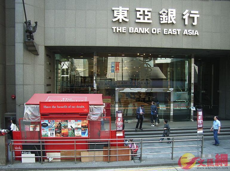 遇劫的東亞銀行總行(資料圖片)