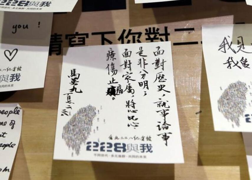 馬英九今日在「二二八紀念館」留下字條,希望事件傷痛能逐步緩和(「中央社」)