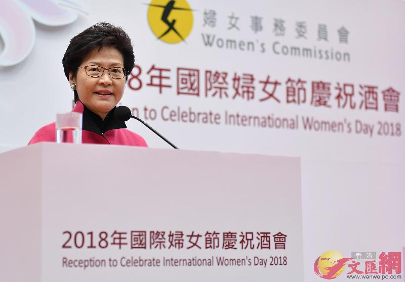 林鄭月娥8日在添馬政府總部為婦女事務委員會舉辦的酒會主禮,慶祝2018年國際婦女節,並在酒會上致辭。