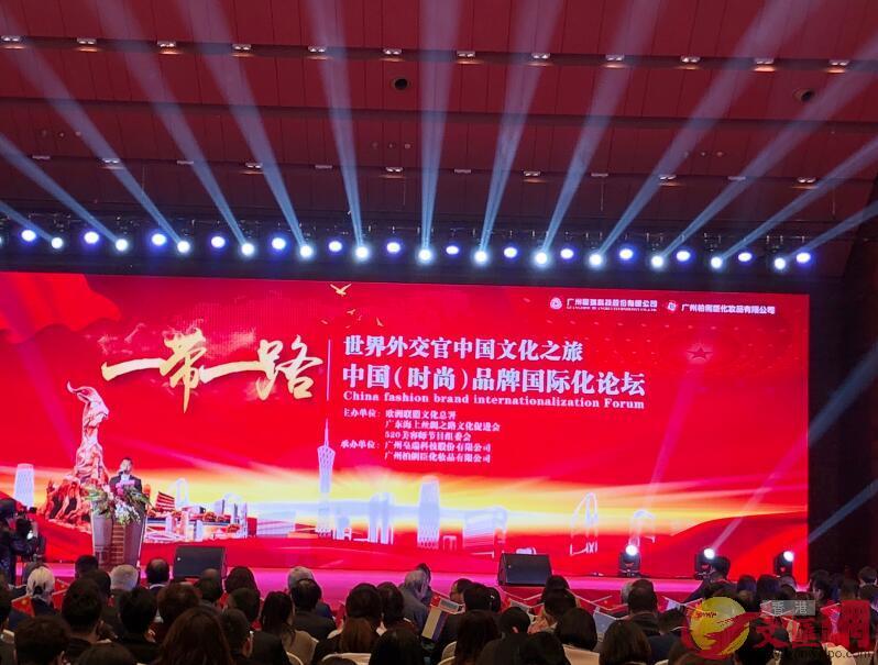 「『一帶一路』中國(時尚)品牌國際化論壇」在廣州舉行,24個沿線國家駐華外交官參加(方俊明 攝)