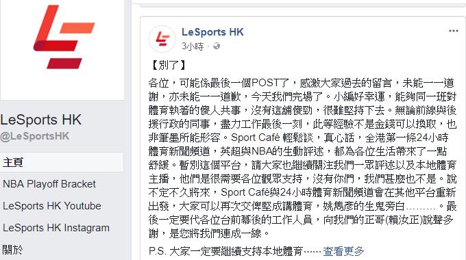樂視體育香港fb帖文道別