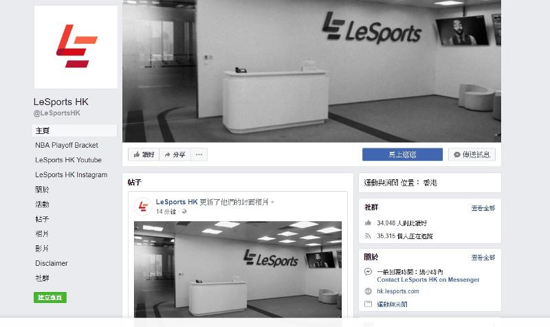樂視體育香港fb今晚(15日)將專頁封面圖片轉為黑白色