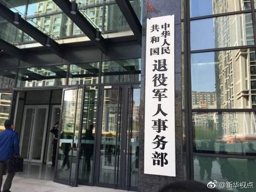 4月16日上午,中華人民共和國退役軍人事務部正式在北京掛牌。圖為退役軍人事務部在北京北五環外的辦公樓(圖片來源:新華視點)