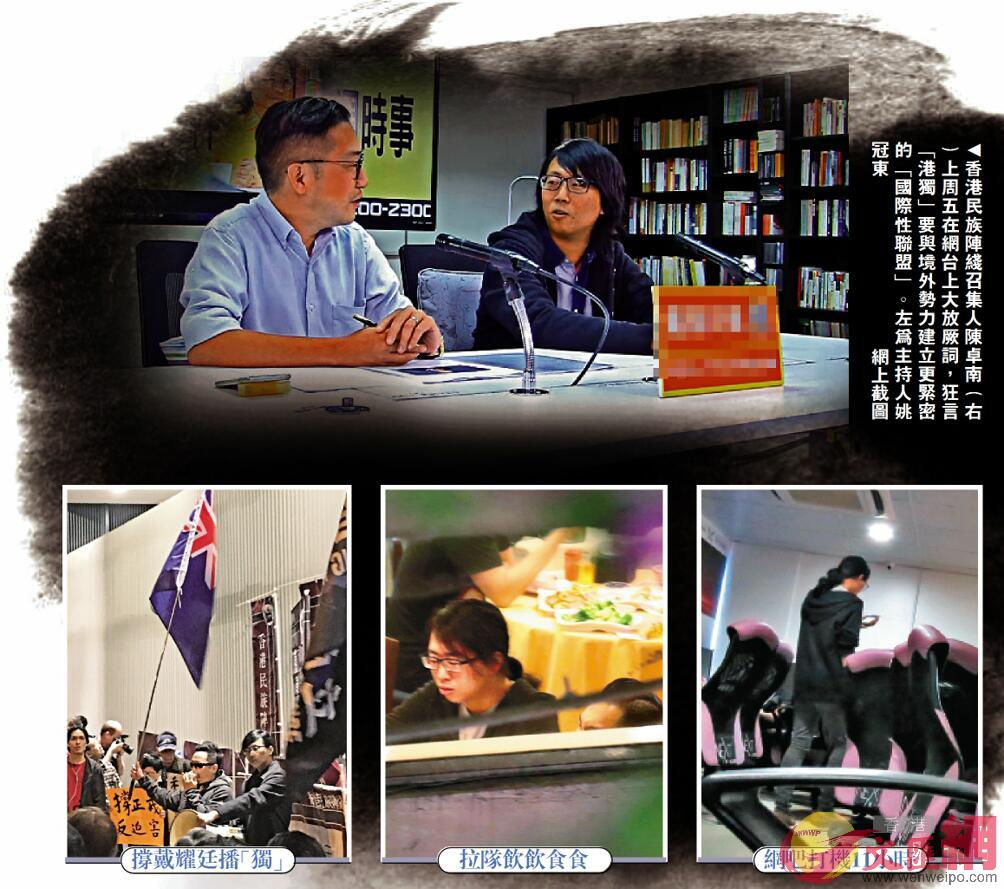 香港民族��Q召集人�卓南(右)上周五在�W台上大放厥�~,狂言「港��」要�c境外�萘�建立更�o密的「���H性�盟」。左�橹鞒秩艘�冠�| �W上截�D