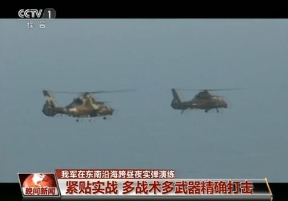 解放軍陸航部隊在東南沿海跨晝夜實彈演練(央視新聞截圖)