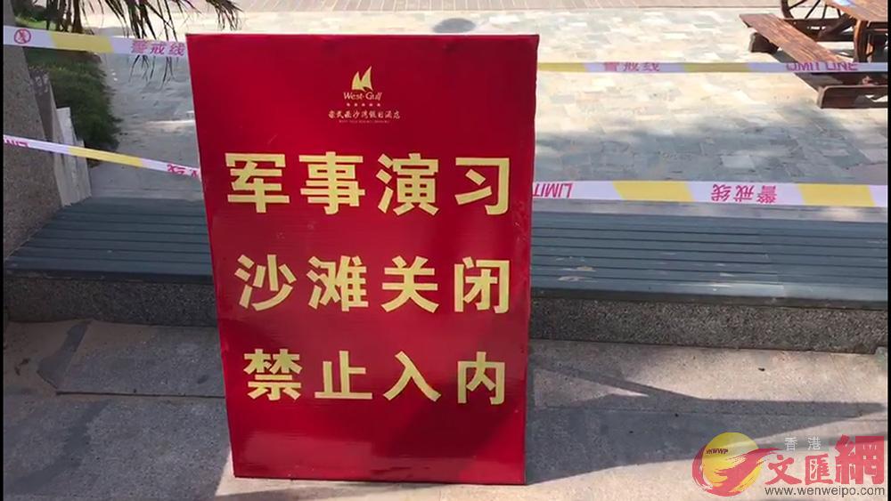 圖:福建省惠安縣崇武古城風景區,海邊被封鎖,且禁止遊客進入 中央社