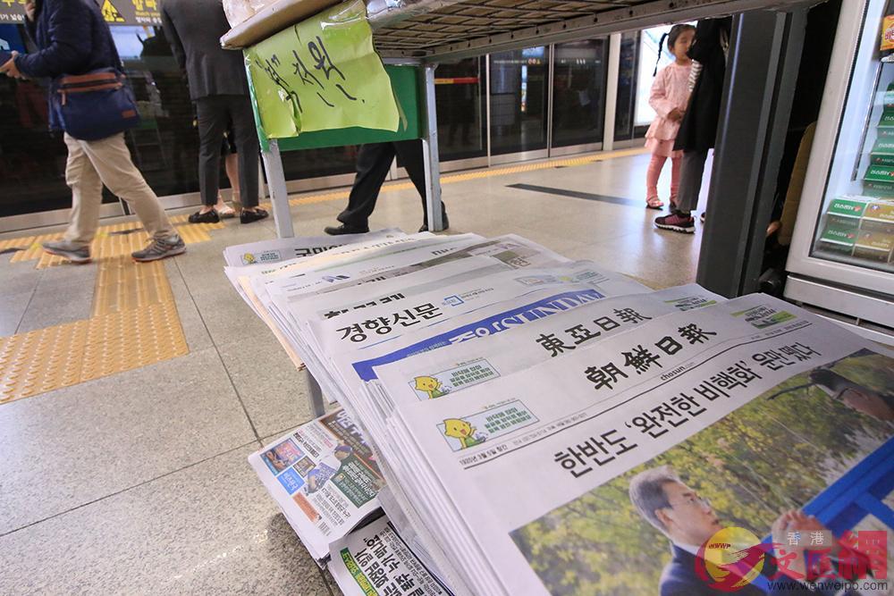 韓國地鐵內報刊亭