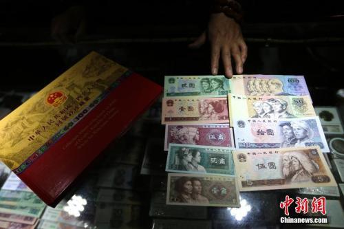 資料圖:第四套人民幣 中新社