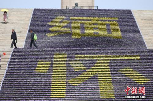 資料圖:3月26日,南京雨花台烈士陵園內的烈士紀念碑前佈置了由數萬盆鮮花組成的「緬懷」花壇,以此表達對革命英烈的紀念之情。中新社