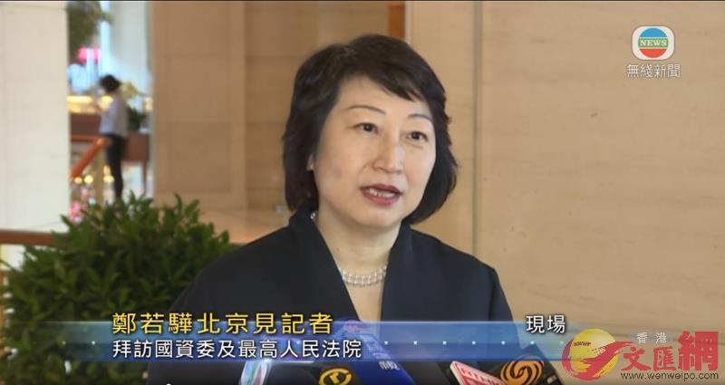 鄭若驊表示,今日與商務部探討港法律界如何具體參與「一帶一路」建設(電視截圖)