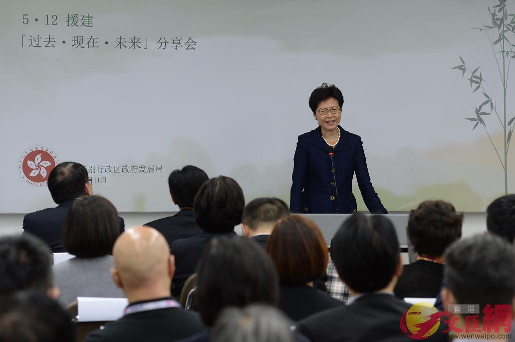 林鄭:援川重建凸顯香港「能辦事」精神
