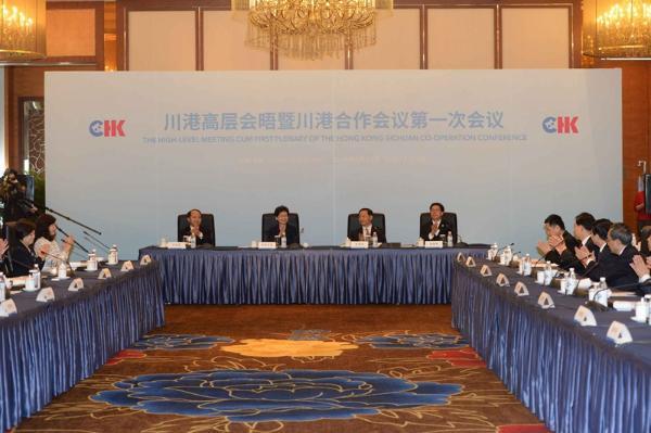 川港高層會晤暨川港合作會議第一次會議現場。(圖片來源:大公文匯全媒體)