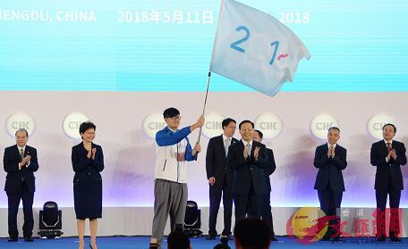 「2018香港青年巴蜀文化之旅」授旗儀式