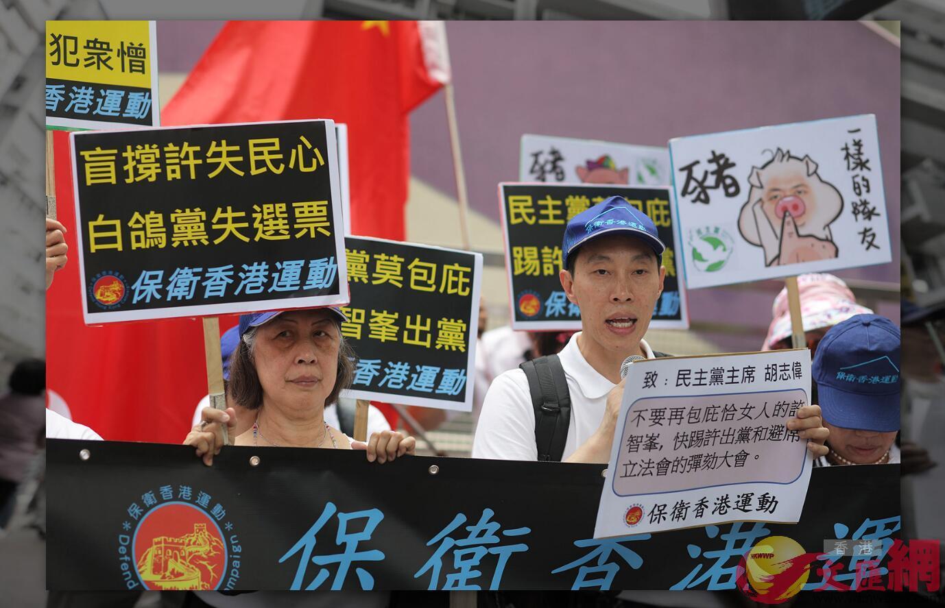 「保衛香港運動」成員強烈譴責許智峯並要求民主黨停止包庇(全媒體記者麥鈞傑攝)
