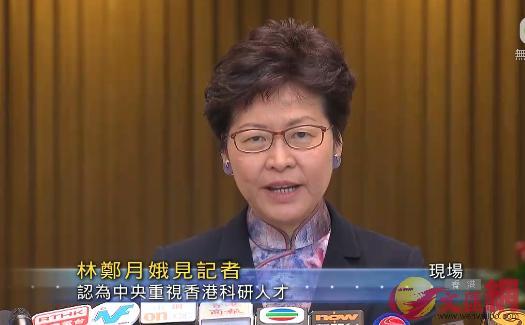 林鄭指出,中央十分重視香港人才,讓香港創科業界感到歡欣鼓舞(電視截圖)