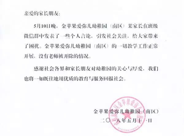 署名為金蘋果愛彌兒幼稚園的聲明 來源:澎湃新聞