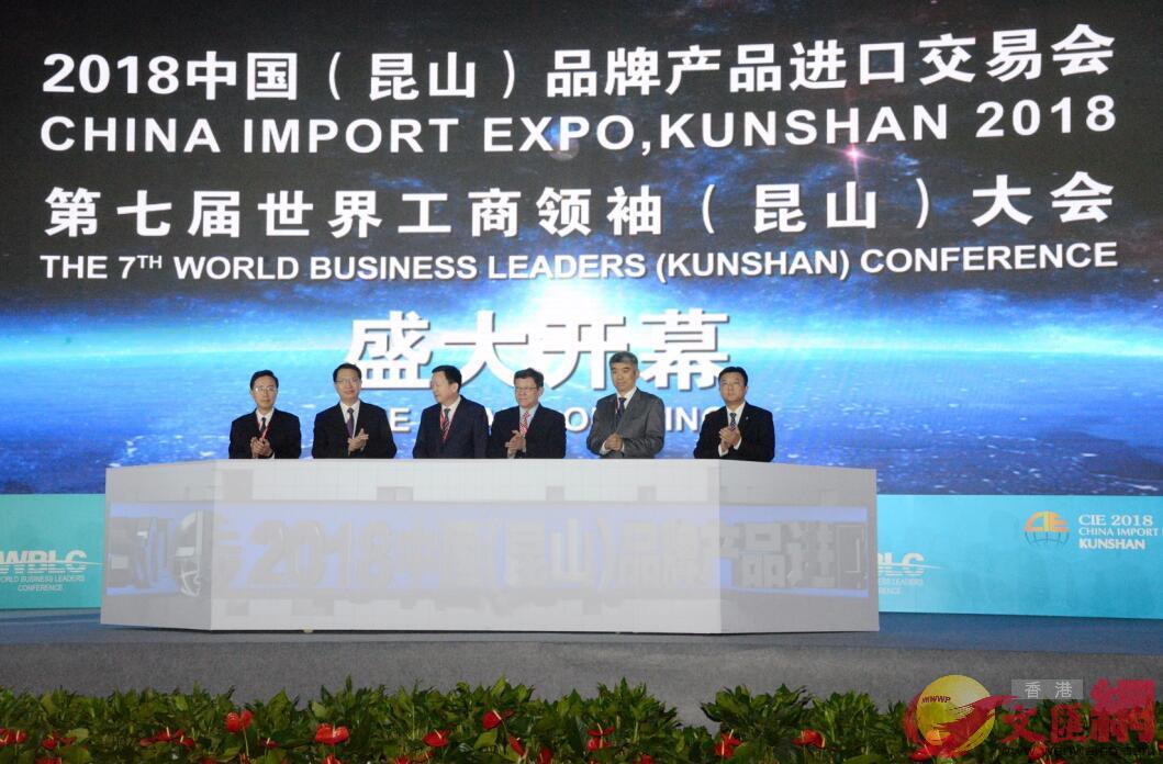 中國(昆山)品牌產品進口交易會和第七屆世界工商領袖(昆山)大會開幕