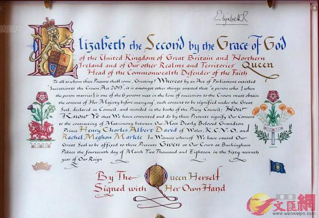 白金漢宮頒發的「結婚證」。
