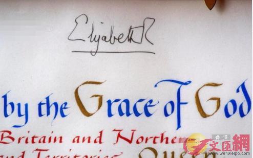 女王的簽名