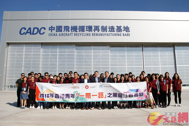 2018年香港青年「一帶一路」之黑龍江省考察團來到哈爾濱港資企業中國飛機循環再製造基地參觀。