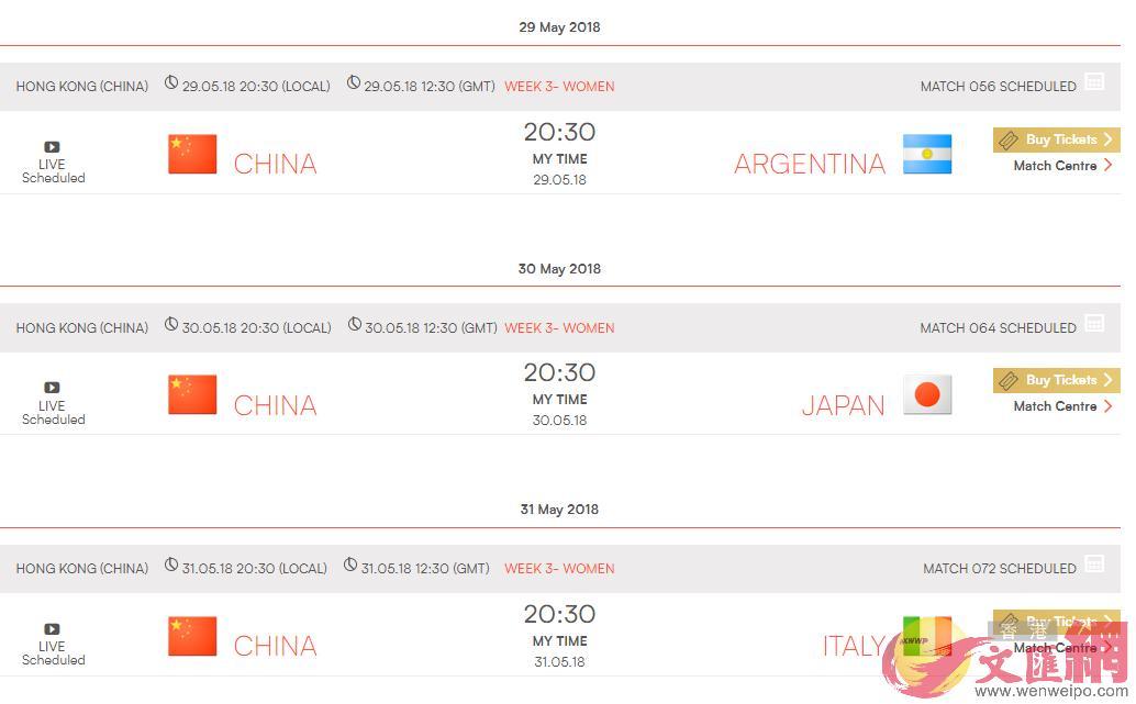 5月29日至31日中國女排賽程