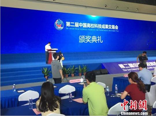 第二屆中國高校科技成果交易會頒獎典禮現場。