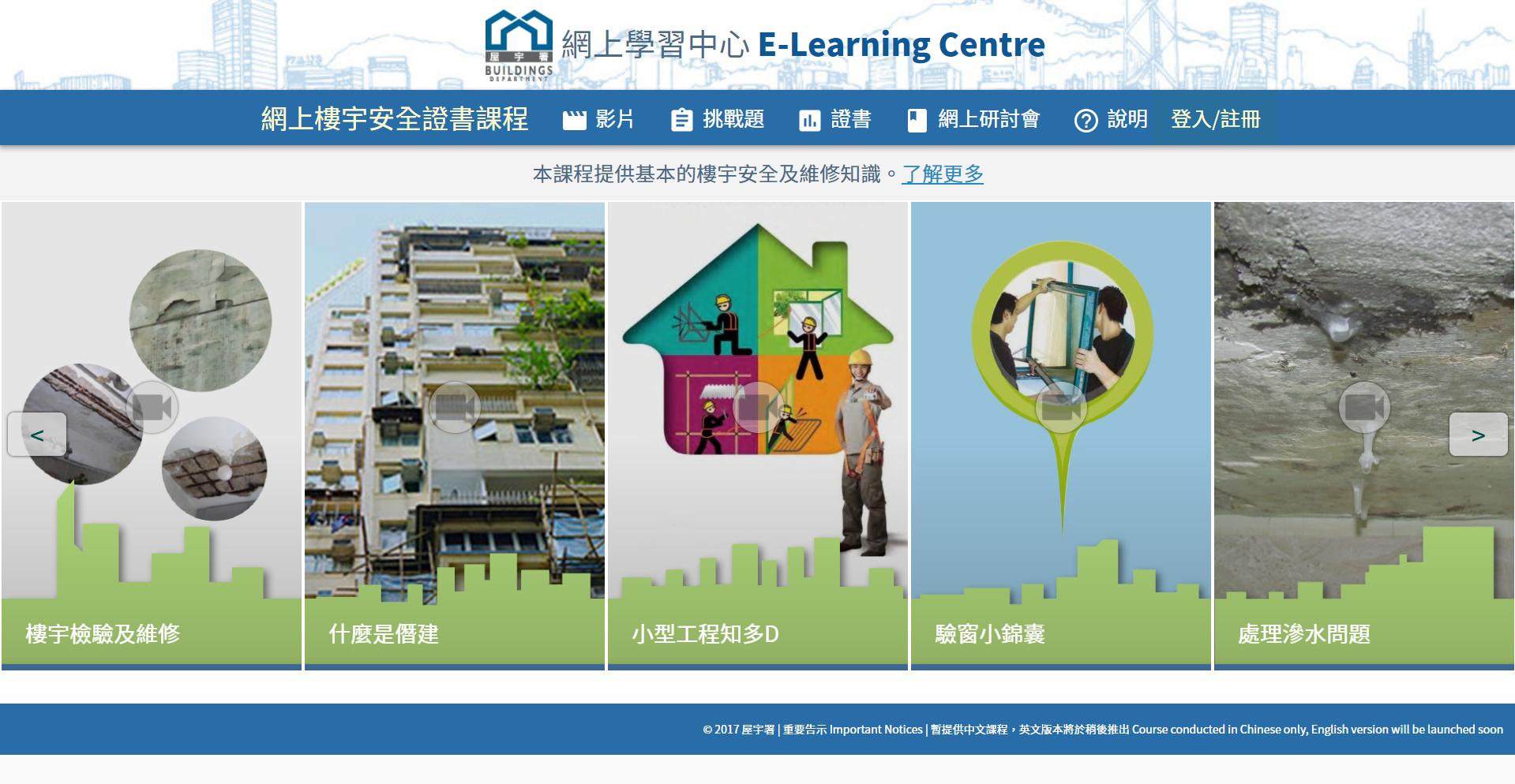 香港屋宇署推網上學習中心 加強市民對樓宇安全認識