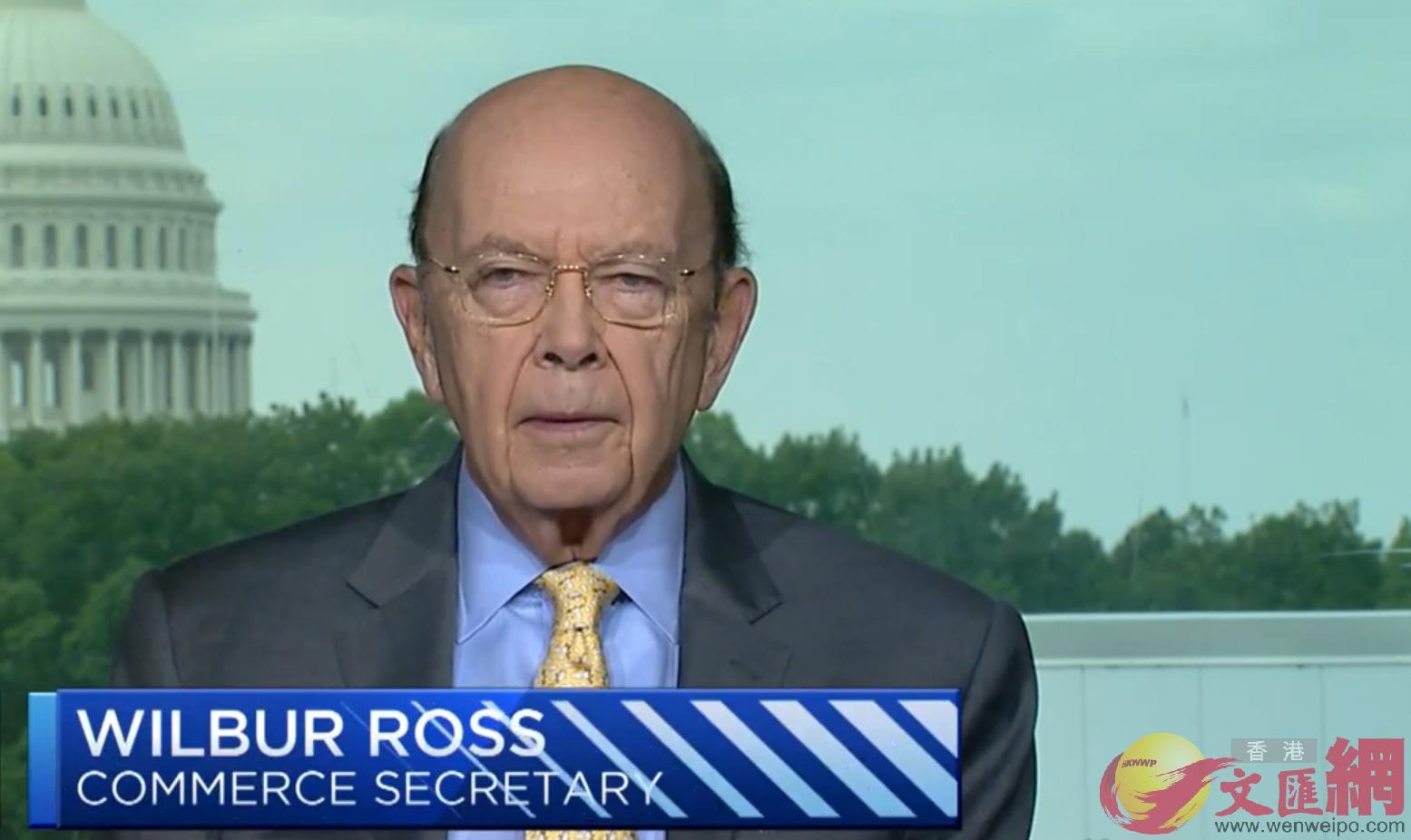 美國商務部部長威爾伯·羅斯(電視截圖)