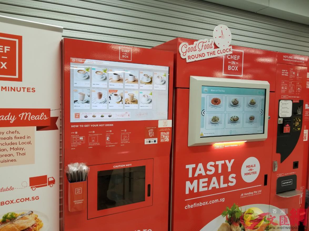 餐廳內的自動售貨機
