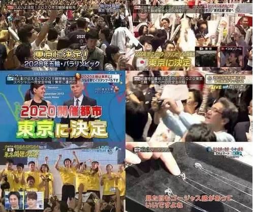 東京申奧成功 東京電視台在播購物節目