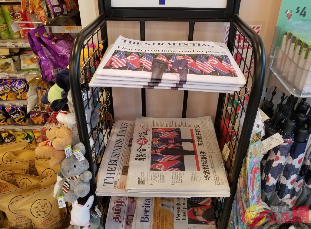當地報紙今日的頭條都是金特會消息