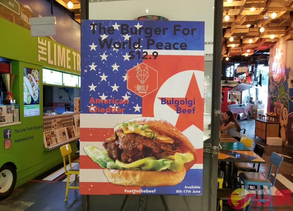 一間餐館推出了紀念金特會的「世界和平」漢堡