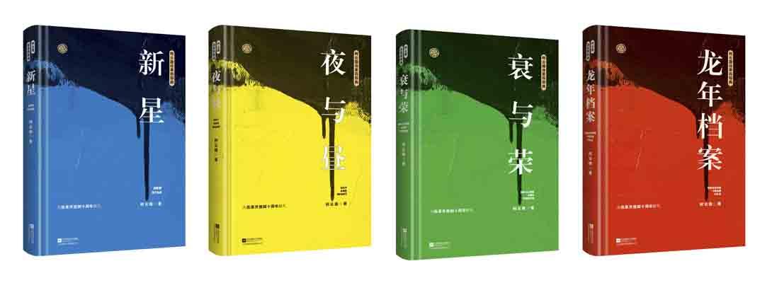 柯雲路「改革四部曲」重裝出版。
