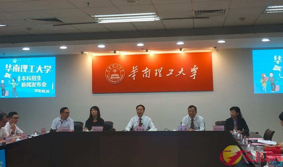 華南理工大學招生發佈現場。