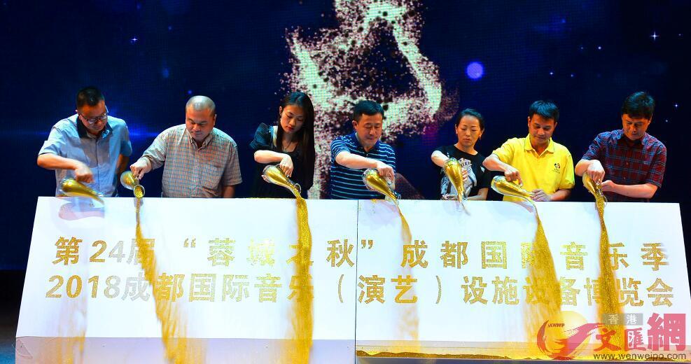 第24屆「蓉城之秋」成都國際音樂季暨「2018年成都國際音樂(演藝)設施設備博覽會」啟動儀式(記者 李兵 攝)
