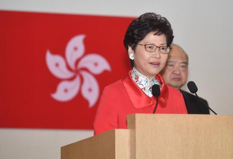 行政長官林鄭月娥在香港特別行政區成立21周年酒會上致辭