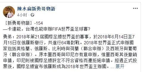 陳水扁臉書截圖