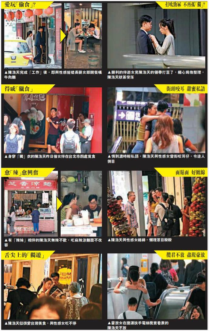 陳浩天在台灣毫不孤「獨」,三日在台期間有性感女郎伴遊吃喝玩樂
