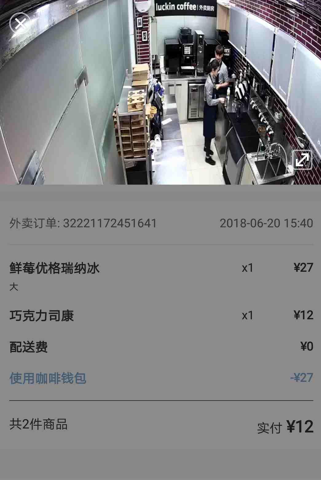 瑞幸咖啡APP上為客戶提供視頻直播。