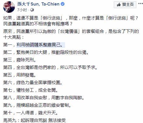 孫大千貼文諷刺民進黨的十大「亮點」