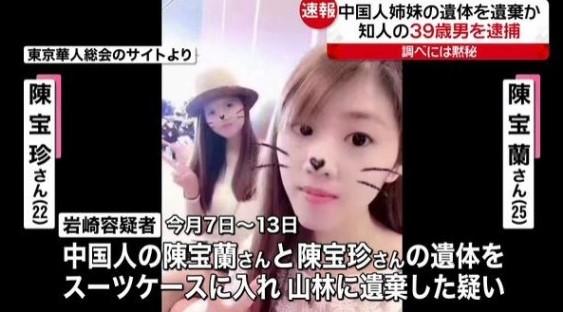 被害的中國籍姐妹陳寶蘭與陳寶珍(視頻截圖)