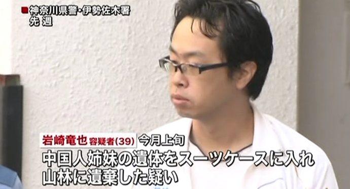 犯罪嫌疑人岩崎龍也(視頻截圖)