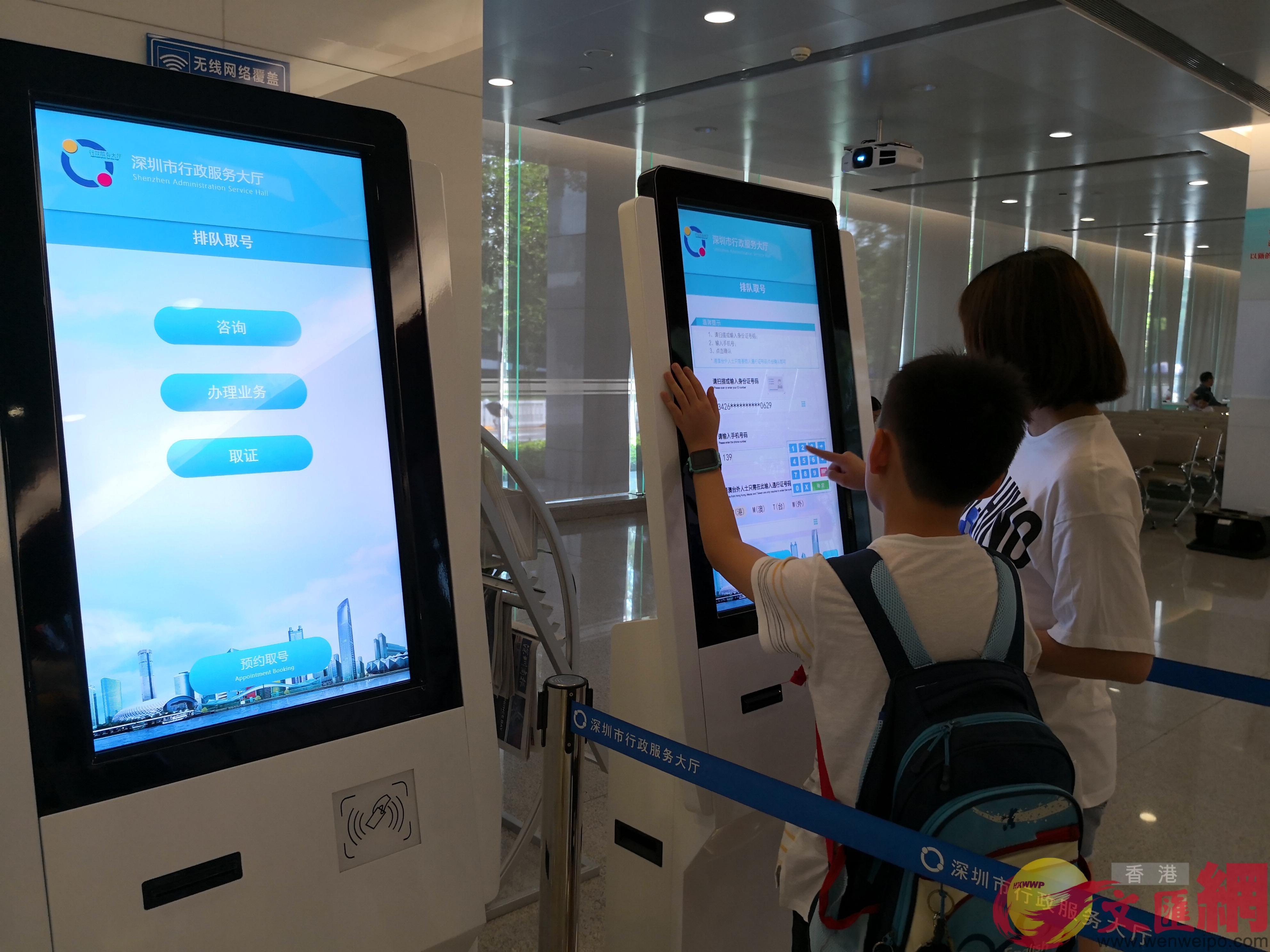 深圳市民中心辦證大廳自助服務機。(記者 郭若溪 攝)