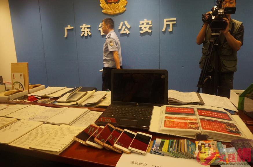 廣東偵破多個特大互聯網傳銷犯罪團伙,圖為展示現場。(敖敏輝 攝)